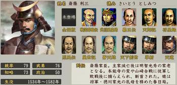 147-斎藤利三.jpg
