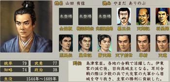 156-山田有信.jpg