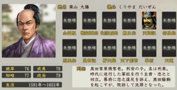 210-栗山大膳.png