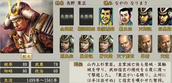 32-長野業正.jpg