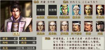 38-片倉小十郎.jpg