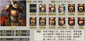 41-武田勝頼.jpg