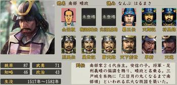 44-南部晴政.jpg