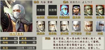 46-大谷吉継.jpg
