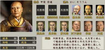 48-甲斐宗運.jpg