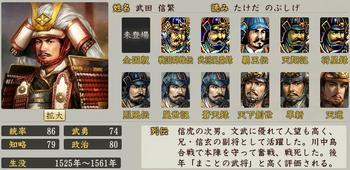 51-武田信繁.jpg