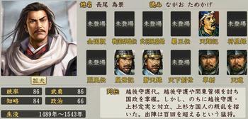 52-長尾為景.jpg