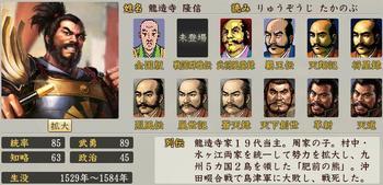 61-龍造寺隆信.jpg