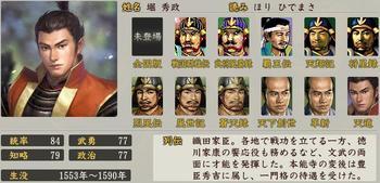 71-堀秀政.jpg