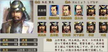 72-本庄繁長.jpg
