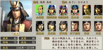 75-浅井長政.jpg