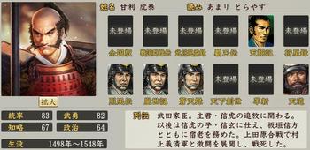 76-甘利虎泰.jpg