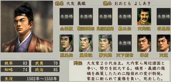 79-大友義鑑.jpg