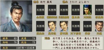 83-佐竹義篤.jpg