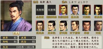 84-島津義久.jpg