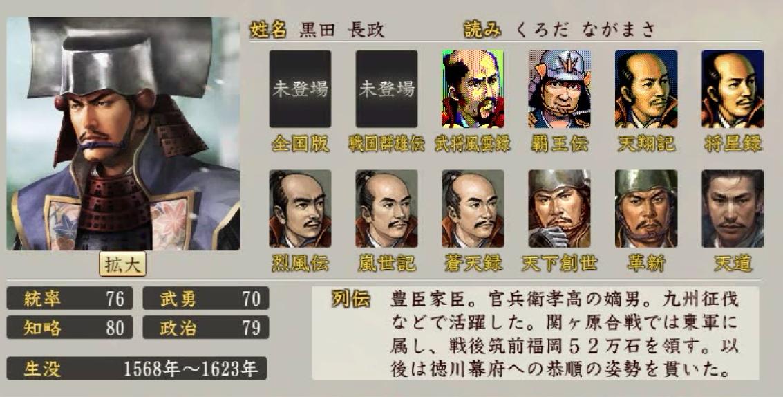 「黒田長政」の画像検索結果