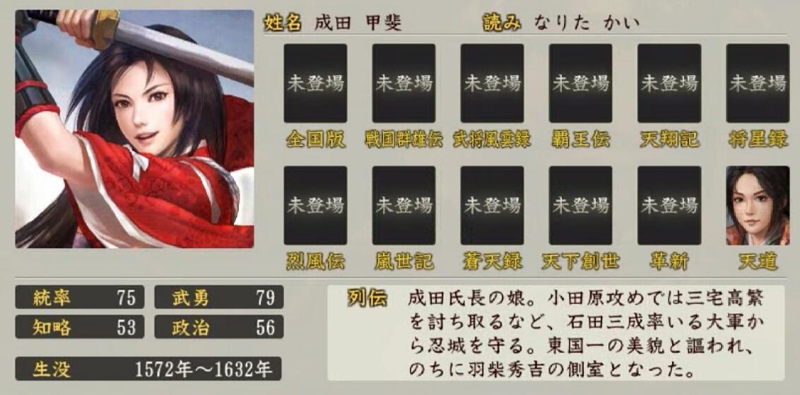 「成田 甲斐」の画像検索結果