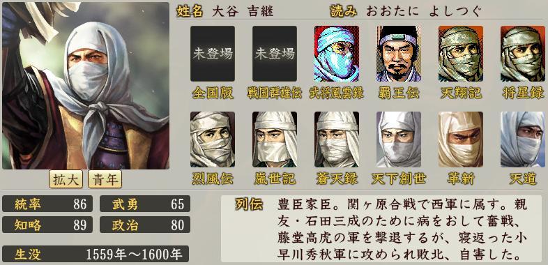 「大谷吉継」の画像検索結果