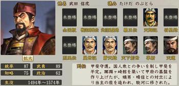 42-武田信虎.jpg