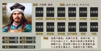 422-小笠原信定.JPG