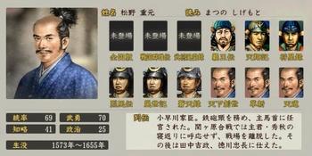 445-松野重元.JPG