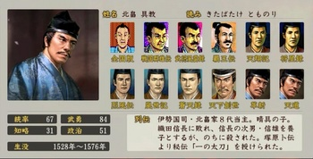 512-北畠具教.JPG