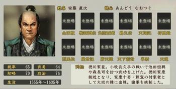 571-安藤直次.JPG