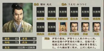 574-植田光次.JPG