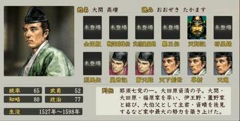 575-大関高増.JPG