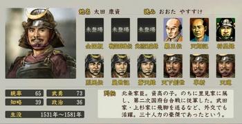 576-太田康資.JPG