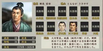 481-朝長前安.JPG