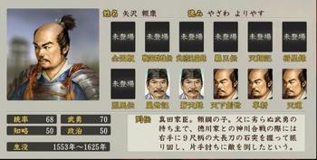 493-矢沢頼康.JPG